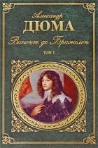 Александр Дюма - Виконт де Бражелон. В 2 томах. Том 1. Часть 1-3