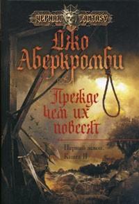 Джо Аберкромби - Первый закон. Книга 2. Прежде чем их повесят