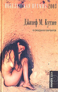 Дж. М. Кутзее - В ожидании варваров. Жизнь и время Михаэла К. (сборник)