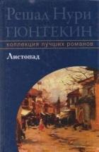 Решад Нури Гюнтекин — Листопад