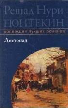 Решад Нури Гюнтекин - Листопад