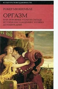 Оргазм или любовные романы