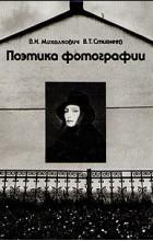 Валерий Стигнеев, В. И. Михалкович - Поэтика фотографии