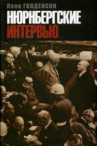 Леон Голденсон - Нюрнбергские интервью