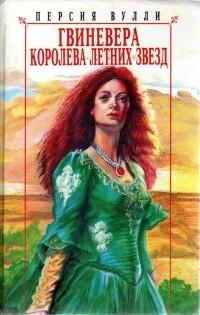 Персия Вулли - Гвиневера. Королева летних звёзд