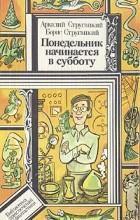 А. Стругацкий, Б. Стругацкий - Понедельник начинается в субботу