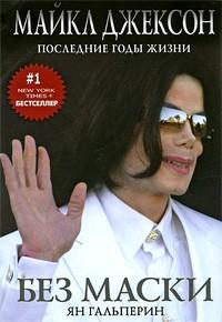 Ян Гальперин - Без маски. Майкл Джексон. Последние годы жизни