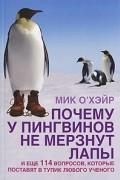 Мик О'Хэйр - Почему у пингвинов не мерзнут лапы