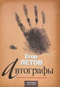 Егор Летов - Автографы. Черновые и беловые рукописи. Том 1. 2002-2007