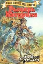Дмитрий Суслин — Рыцарь Катерино