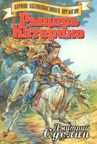 Дмитрий Суслин - Рыцарь Катерино