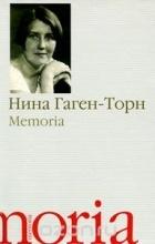 Нина Гаген-Торн - Memoria (сборник)