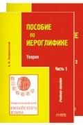 А. Ф. Кондрашевский - Практический курс китайского языка. Пособие по иероглифике.
