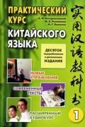 - Практический курс китайского языка. В 2 - х тт. 10 - е изд.