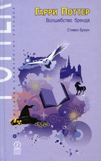 Стивен Браун - Гарри Поттер: волшебство бренда