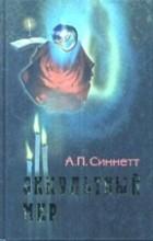 А. П. Синнетт - Оккультный мир