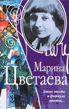 Марина Цветаева - Закон звезды и формула цветка