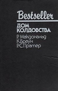 - Дом колдовства (сборник)