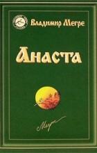 Владимир Николаевич Мегре - Анаста