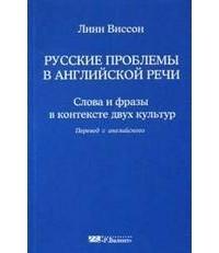 Линн Виссон - Русские проблемы в английской речи. Слова и фразы в контексте двух культур