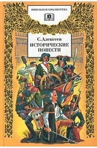 Сергей Алексеев - Исторические повести (сборник)