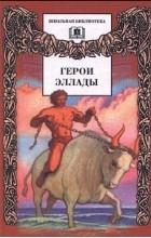 В. Смирнова - Герои Эллады: из мифов Древней Греции (сборник)
