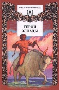 Вера Смирнова - Герои Эллады: из мифов Древней Греции (сборник)