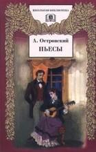 А. Островский - Пьесы (сборник)