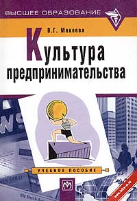 Макеева В. Г. - Культура предпринимательства