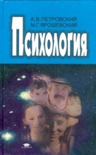 Книга Психофизиология эмоций