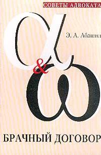 рецензия брачный договор Портал правовой информации  рецензия брачный договор фото 7