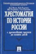 - Хрестоматия по истории России с древнейших времен до наших дней