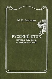 Гаспаров М. - Русский стих начала XX века в комментариях