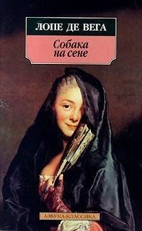 Лопе де Вега - Валенсианская вдова