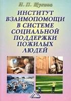 Щукина Н. - Институт взаимопомощи в системе социальной поддержки пожилых людей