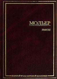 Мольер Ж. - Пьесы (сборник)