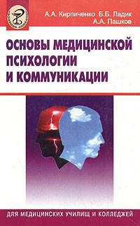 - Основы медицинской психологии и коммуникации