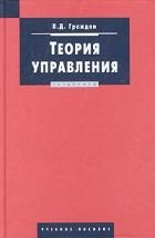 Валерий Граждан - Теория управления