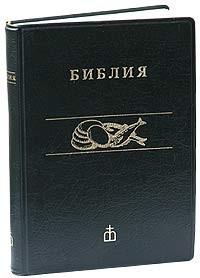 - Библия (канонич) черн. кож. (1120)