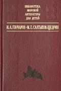 Михаил Салтыков-Щедрин, Иван Гончаров - Обломов. Господа Головлевы