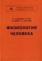 - Физиология человека. Учебник
