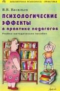 Васильев В.В. - Психологические эффекты в практике педагогов. Учебное пособие
