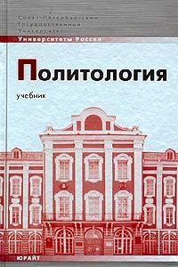 - Политология. Учебник