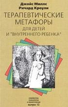 """Миллс Дж.  Кроули Р. - Терапевтические метафоры для детей и """"внутреннего ребенка"""""""