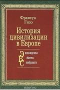 Гизо Ф. - История цивилизации в Европе
