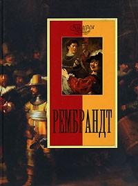 Геташвили Н. - Рембрандт