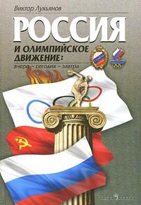 Лукьянов В. - Россия и олимпийское движение: вчера - сегодня - завтра