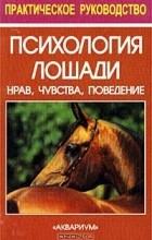 Герхарт Гервек - Психология лошади
