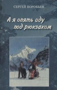 Воробьев С. - А я опять иду под рюкзаком: Очерки и рассказы (сборник)