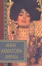 Анна Ахматова - Лирика (сборник)